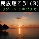 民族聴こう!(3)~リゾートエキゾチカ/効果音