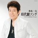 時代劇ソング スペシャルセレクション/舟木一夫
