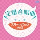 定番合唱曲 スマートパック Vol.3/稲村なおこ