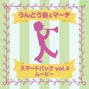 うんどう会&マーチ スマートパック Vol.4 ~ムービー~/コロムビア・オーケストラ