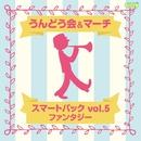 うんどう会&マーチ スマートパック Vol.5 ~ファンタジー~/コロムビア・オーケストラ