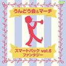 うんどう会&マーチ スマートパック Vol.6 ~ファンタジー~/コロムビア・オーケストラ