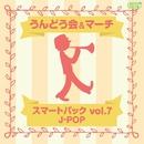 うんどう会&マーチ スマートパック Vol.7 ~J-POP~/コロムビア・オーケストラ