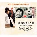 コロムビア・デュエット スーパー・セレクト 愛が生まれた日/白い雲のように/藤谷美和子/大内義昭/猿岩石