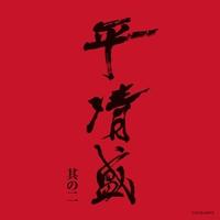 NHK大河ドラマ<平清盛>オリジナル・サウンドトラック 其の二