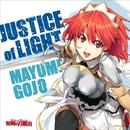 TVアニメ「聖剣の刀鍛冶」オープニングテーマ JUSTICE of LIGHT/五條真由美