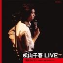 松山千春 LIVE「風をうけて」 ~1980.9 東京・NHKホール~/松山千春