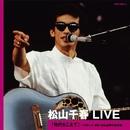 松山千春 LIVE「時代 (とき) をこえて」 ~1981.6 東京・日比谷野外音楽堂~/松山千春
