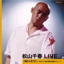 松山千春 LIVE「俺の人生'97」 ~1997.8 札幌・芸術の森野外ステージ~/松山千春