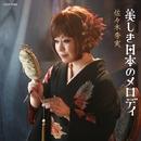 美しき日本のメロディ/佐々木秀実