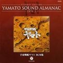 YAMATO SOUND ALMANAC 1974-I 宇宙戦艦ヤマト BGM集/ヤマト・スタジオ・オーケストラ