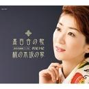 黒百合の歌/西尾夕紀