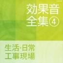 効果音全集(4)生活・日常・工事現場/効果音