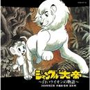 交響詩「ジャングル大帝」/冨田勲