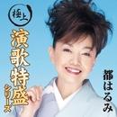 """""""極上演歌特盛""""シリーズ 都はるみ/都はるみ"""