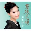 若狭恋唄/山本智子