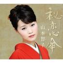 秘恋傘/山本智子