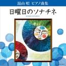 湯山昭 ピアノ曲集 「日曜日のソナチネ」/神野明