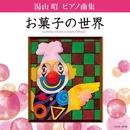 湯山昭 ピアノ曲集 「お菓子の世界」/堀江真理子