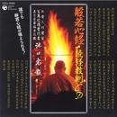 般若心経・読経教則CD 誰でも般若心経が唱えられる!/池口恵觀