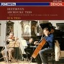 ベートーヴェン:ピアノ三重奏曲<大公>/スーク・トリオ