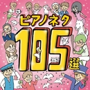 ピアノネタ105選/金益研二/春畑セロリ