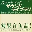 「効果音缶詰!」 サウンドライブラリ スマートパック/効果音