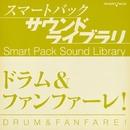 「ドラム&ファンファーレ!」 サウンドライブラリ スマートパック/効果音