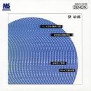 黛敏郎:曼荼羅交響曲/舞楽/岩城宏之/NHK交響楽団