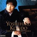 エリーゼのために:ピアノ名曲集II/近藤嘉宏