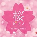 桜ピアノ/SOYOKA