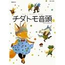 おれたち、ともだち!絵本のうた チダトモ音頭/田中真弓/ヤング・フレッシュ