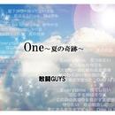One~夏の奇跡~/敢闘Guy's