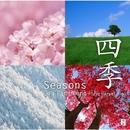 四季/ジャー・パンファン