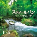 スティールパンで聴くやすらぎのクラシック/hsb