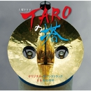 NHK土曜ドラマ「TAROの塔」オリジナルサウンドトラック/蓜島邦明