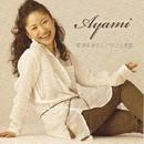 愛はまぼろし/ひこうき雲/Ayami