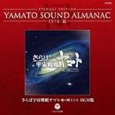 YAMATO SOUND ALMANAC 1978-III「さらば宇宙戦艦ヤマト 愛の戦士たち BGM集」/宮川泰指揮/シンフォニック・オーケストラ・ヤマト