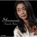 シューマン ヴァイオリンソナタ集 Tomoko Kato plays Schumann/加藤知子