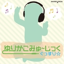 ゆりかごみゅーじっく ぐっすり☆ スマートパック/TAPESTRY