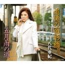 追憶の面影橋/八代亜紀