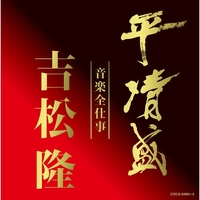 平清盛×吉松隆:音楽全仕事 NHK大河ドラマ<平清盛>オリジナル・サウンドトラック