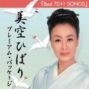 美空ひばり プレミアム・パッケージ 「Best 70+1 Songs」/美空ひばり