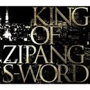 KING OF ZIPANG/S-WORD