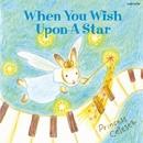 天使のハーモニー~チェレスタの響き 星に願いを/プリンセス・チェレスタ