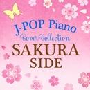 J-POP Piano Cover Collection - SAKURA SIDE/Mino Kabasawa