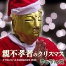 親不孝者のクリスマス/テンプルズ
