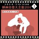 オーケストラによる映画音楽大全集 ~愛の映画・テーマ曲~/ムーヴィーランド・オーケストラ