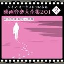 オーケストラによる映画音楽大全集 ~哀愁の映画・テーマ曲~/ムーヴィーランド・オーケストラ