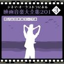 オーケストラによる映画音楽大全集 ~想い出の映画・テーマ曲~/ムーヴィーランド・オーケストラ
